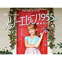 AN AMERICAN GIRL STORY アメリカン・ガール・ストーリー シーズン102 のサムネイル画像