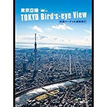 東京空撮 快適バーチャル遊覧飛行 のサムネイル画像