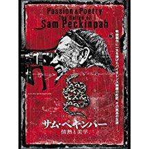 サム・ペキンパー 情熱と美学 のサムネイル画像