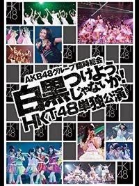 AKB48グループ 臨時総会 白黒つけようじゃないか! HKT48単独公演 のサムネイル画像