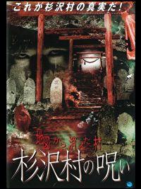 地図から消えた村 杉沢村の呪い のサムネイル画像