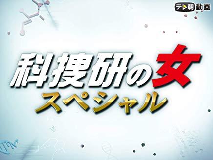 科捜研の女 ドラマスペシャル のサムネイル画像