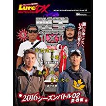 Lure magazine the movie DX vol.23「陸王2016 シーズンバトル02夏・秋編」(後編) のサムネイル画像