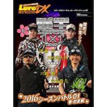 Lure magazine the movie DX vol.22「陸王2016 シーズンバトル01春・初夏編」 のサムネイル画像