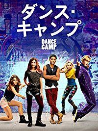 ダンス・キャンプ のサムネイル画像