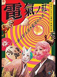 日本エレキテル連合 単独公演「電氣ノ社 ~掛けまくも畏き電荷の大前~」 のサムネイル画像