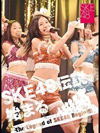 SKE48伝説、始まる〜2010.4.29@ZEPP NAGOYA〜 のサムネイル画像