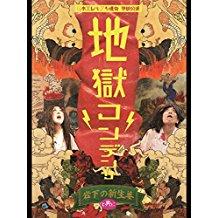日本エレキテル連合 単独公演「地獄コンデンサ」岩下の新生姜と共に のサムネイル画像