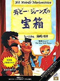 デビージョーンズの宝箱 - BIL BAIRD'S MARIONETTES (JAPANESE VERSION) のサムネイル画像