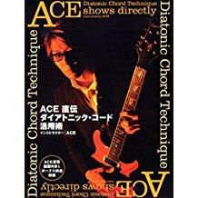ACE 直伝 ダイアトニック・コード活用術 のサムネイル画像