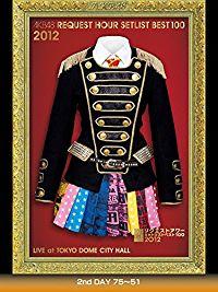 AKB48 リクエストアワー セットリストベスト100 2012 LIVE AT TOKYO DOME CITY HALL 2ND DAY 75〜51 のサムネイル画像