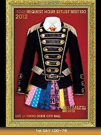 AKB48 リクエストアワー セットリストベスト100 2012 LIVE AT TOKYO DOME CITY HALL 1ST DAY 100〜76 のサムネイル画像