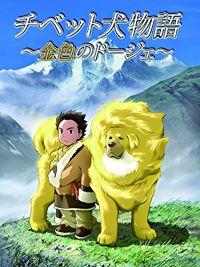 チベット犬物語〜金色のドージェ〜 のサムネイル画像