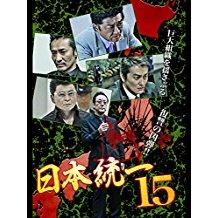 日本統一 15 のサムネイル画像