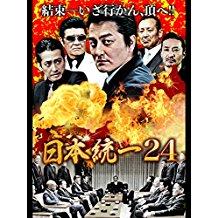 日本統一 24 のサムネイル画像