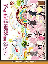 AKB48 全国ツアー2012 野中美郷、動く。 〜47都道府県で会いましょう〜 IBARAKI 2012.10.17 TEAM 4 のサムネイル画像