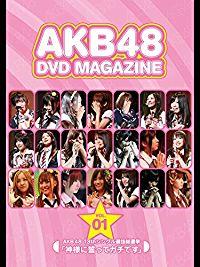 AKB48 DVD MAGAZINE Vol.01 AKB48 13THシングル選抜総選挙 「神様に誓ってガチです」 のサムネイル画像