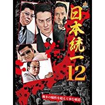 日本統一 12 のサムネイル画像