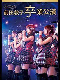 AKB48 前田敦子 卒業公演 のサムネイル画像
