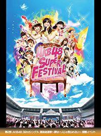 AKB48 SUPER FESTIVAL 〜日産スタジアム、小(ち)っちぇっ!小(ち)っちゃくないし!!〜 第2部 AKB48 32NDシングル 選抜総選挙〜夢は一人じゃ見られない〜 開票イベント のサムネイル画像