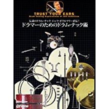 ドラマーのためのドラム・テック術 のサムネイル画像