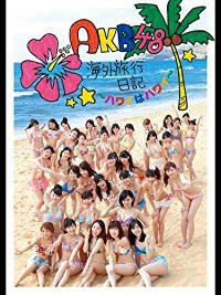 AKB48 海外旅行日記〜ハワイはハワイ〜 のサムネイル画像