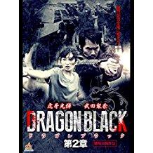 DRAGON BLACK 第2章 のサムネイル画像