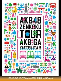 AKB48 全国ツアー AKBがやってきた!! 2010 SUMMER 2010.08.18 TEAM-A 6TH 目撃者 IN OSAKA のサムネイル画像