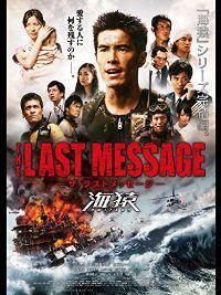 THE LAST MESSAGE 海猿 のサムネイル画像