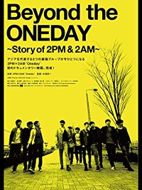 Beyond the ONEDAY ~Story of 2PM & 2AM~ のサムネイル画像