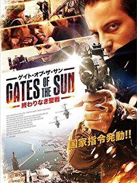 ゲイト・オブ・ザ・サン 〜終わりなき聖戦〜 のサムネイル画像