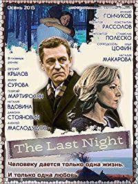 The Last Night のサムネイル画像