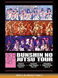 AKB48 分身の術ツアー OSAKA なんばHATCH TEAM K のサムネイル画像