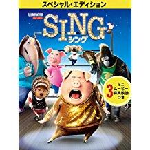 SING/シング 【特典映像付き】 のサムネイル画像