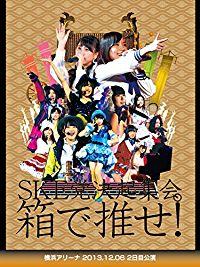 SKE党決起集会。 箱で推せ! 横浜アリーナ 2013.12.06 2日目公演 のサムネイル画像