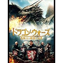 ドラゴン・ウォーズ /戦士と邪悪な民 のサムネイル画像