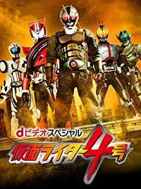 仮面ライダー4号 (dビデオスペシャル) のサムネイル画像