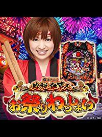 田中涼子:MILKY WAY<お祭りわっしょいVER.> のサムネイル画像