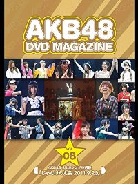 AKB48 DVD MAGAZINE Vol.08 AKB48 24THシングル選抜 「じゃんけん大会 2011.9.20」 のサムネイル画像