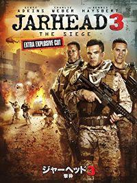 ジャーヘッド3 撃砕 のサムネイル画像