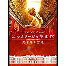 エルミタージュ美術館 美を守る宮殿 のサムネイル画像