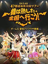 SKE48 47都道府県全国ツアー 「機は熟した。全国へ行こう!」 チームS 愛知アイプラザ豊橋 のサムネイル画像