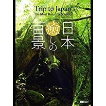 日本癒しの百景 のサムネイル画像