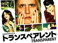 トランスペアレント シーズン1 のサムネイル画像