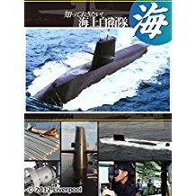 知っておきたい! 海上自衛隊 のサムネイル画像