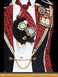 AKB48 リクエストアワー セットリストベスト100 2010 LIVE AT SHIBUYA-AX 4TH DAY のサムネイル画像