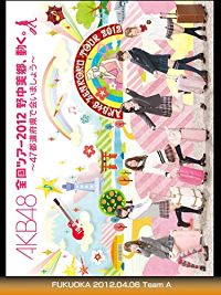 AKB48 全国ツアー2012 野中美郷、動く。 〜47都道府県で会いましょう〜 FUKUOKA 2012.04.06 TEAM A のサムネイル画像