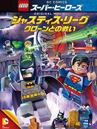 LEGO スーパー・ヒーローズ:ジャスティス・リーグ<クローンとの戦い> のサムネイル画像