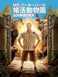 Mr.ズーキーパーの婚活動物園 のサムネイル画像