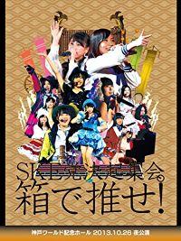 SKE党決起集会。 箱で推せ! 神戸ワールド記念ホール 2013.10.26 夜公演 のサムネイル画像